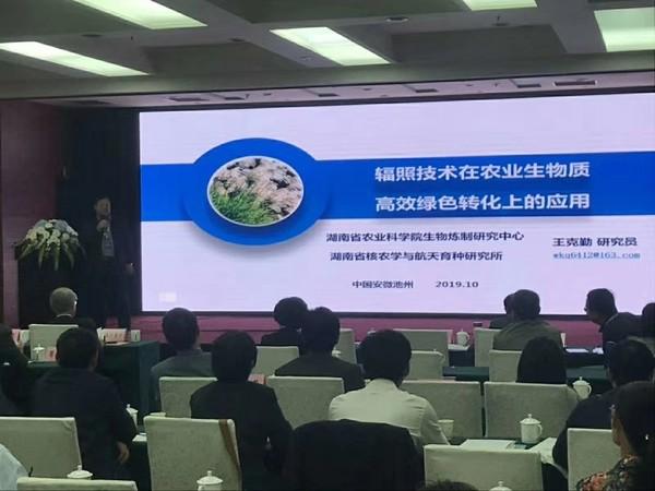 图片4湖南省农科院王克勤研究员在演讲.jpg
