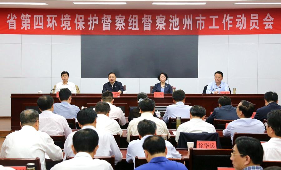 安徽省第四环境保护督察组督察池州市工作动员会召开