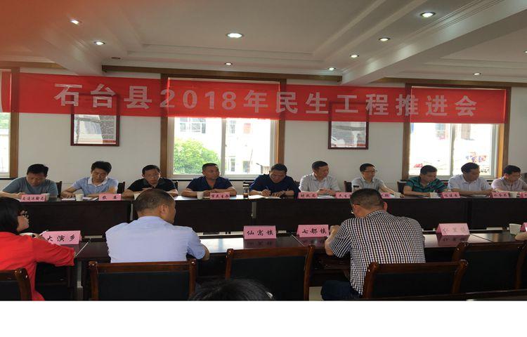 石台县举行2018年民生工程推进会