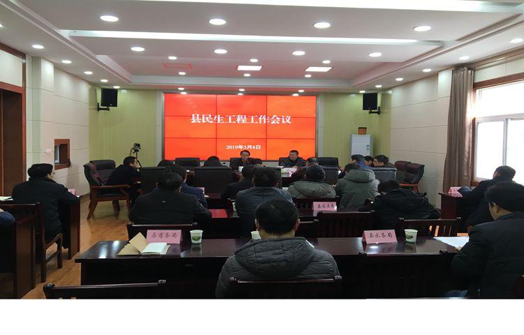 石台县举行2019年民生工程工作彩票下注