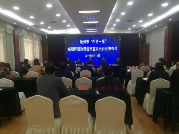 """石台县举办""""四送一服""""双千工程减费降税政策宣讲会"""