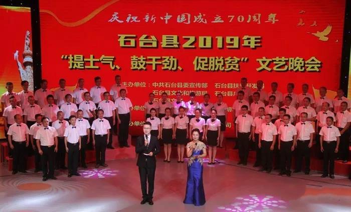 """我县举办2019年 """"提士气 鼓干劲 促脱贫""""文艺晚会"""