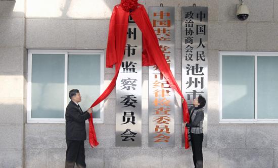 池州市监察委员会正式挂牌成立 王宏揭牌