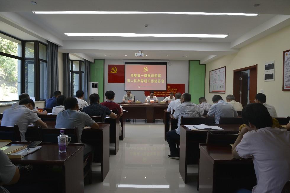 市委第一巡察组巡察市人防办工作动员会召开1.JPG