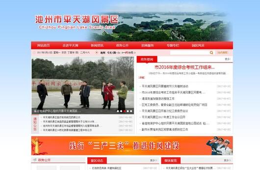 图1:平天湖风景区管委会信息公开网站.jpg