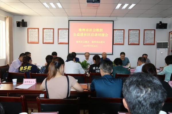 市社会组织公益进社区启动对接会召开.png