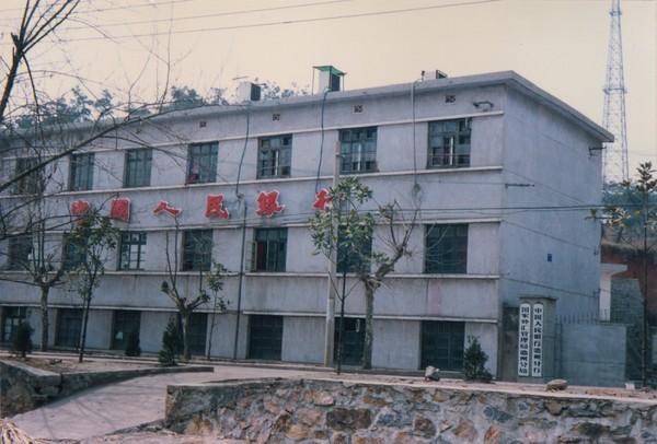 1987年中国人民银行池州分行办公楼(虎泉路).jpg