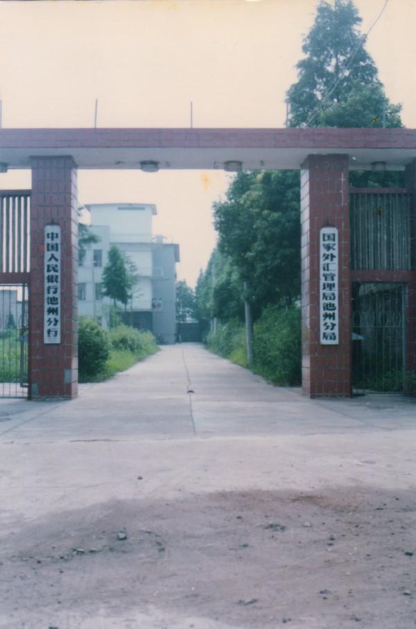 中国人民银行池州分行新办公大楼(东湖路)(1993年).jpg