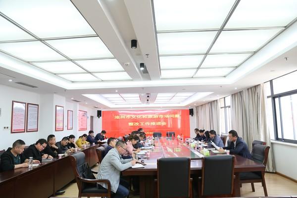 会议照片.JPG