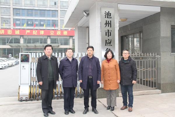 市应急管理局挂牌成立.JPG